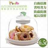 新一代MorePet防蟲防潮《電動真空保鮮盒6.5L》最佳食品保鮮專家