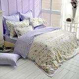 法國-MONTAGUT-微風飄逸-紫-精梳棉-雙人兩用被床包組