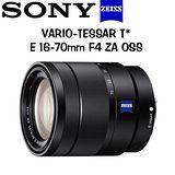 SONY VARIO-TESSAR T* E 16-70mm F4 ZA OSS (平輸) -送UV保護鏡+強力吹球+拭鏡筆+拭鏡布+拭鏡紙+清潔液