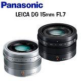PANASONIC LEICA 萊卡 DG 15mm F1.7 大光圈定焦鏡 (平輸) -送MARUMI 46mm UV DHG 保護鏡