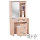 【優利亞-雅克斯栓木色】2.7尺化妝台+椅
