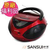 福利品-SANSUI山水 廣播/USB/CD/MP3/AUX手提式音響 SB-87N