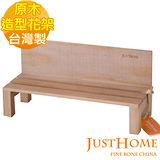 【Just Home】原木公園椅造型花架31cm(台灣製)