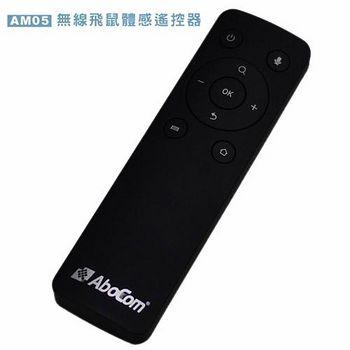 AboCom 友旺 無線飛鼠體感遙控器 AM05