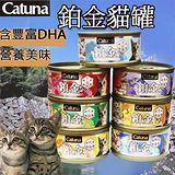 Catuna鉑金》貓罐雞肉底(七種口味)*48罐‧白金般的享受