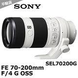 SONY G 鏡 70-200mm F4 G OSS *(平輸) - 加送UV保護鏡+專用拭鏡筆