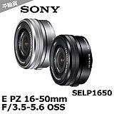 SONY E PZ 16-50mm F3.5-5.6 OSS *(平輸)-加送UV保護鏡+專用拭鏡筆