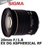 SIGMA 20mm F1.8 EX DG ASPHERICAL RF *(平輸) - 加送四合一清潔組+專用拭鏡筆