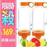 【買一送一】OSUMA鮮活隨手瓶 / 鮮活檸檬隨行瓶800ml(HY-410-橘色)
