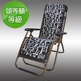 [Conalife]二代 頭等艙級160度助睡無段式涼爽躺椅(方格紋)+加厚棉墊(隨機出貨)