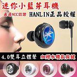 HANLIN正品授權(4.0雙耳立體聲)迷你藍牙藍芽耳機-通過NCC認證-BT04