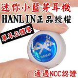 HANLIN正品授權(3.0立體聲)迷你最小藍牙藍芽耳機-通過NCC認證-BT01