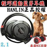 HANLIN藍芽耳機-專利正品授權2.1小巧自動收納-藍牙~通過NCC認證-BT503-2.1