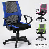 《C&B》凱因斯流行網布扶手電腦椅(可選色)
