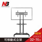 NB可移動式32吋-65吋液晶電視立架(黑色)【AVA1500-60-1P】