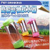 寵物專用簡單寵物飲水器400ml (可以勾掛) *2個