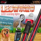 Flexi》飛萊希LED警示燈帶 S-M(53.5cm)