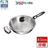 清水Shimizu 鋼鋼好原味炒鍋(40cm)