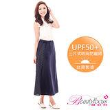 【美麗焦點】日系設計感時尚抗UV防曬裙-深藍色4406