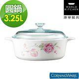 美國康寧 Corningware 3.2L圓型陶瓷康寧鍋 田園玫瑰