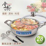 《掌廚》LORETTA七層複合金28cm萬用鍋