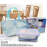 愛佳寶 可微波玻璃保鮮盒760ml (贈精美提袋)