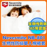 【Nevermite 雷伏蟎】E2 天然精油防蹣單人棉被套 (NB-801)
