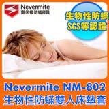【Nevermite 雷伏蟎】E2 天然精油防蹣雙人床墊套 (NM-802)