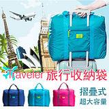 旅行防水收納袋~大容量可摺疊 手提攜帶式