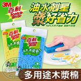 【3M】百利 多用途天然木漿棉-1片入(藍/黃隨機出貨)