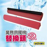 【VICTORY】業務用38cm台製膠棉替換頭(2入組)
