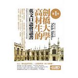 第一本劍橋大學高材生的英文口語會話書 (附1書+1MP3)
