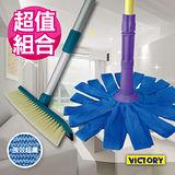【VICTORY】易清拖刷清潔組(不沾手超細纖維拖把+雙功能地板刷)