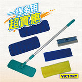 【VICTORY】乾溼兩用二段式靜電拖把組合