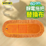 【VICTORY】業務用靜電拖把替換布(60cm)