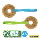 【VICTORY】天然棕櫚刷3入組(顏色隨機)