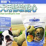 Hills》希爾思犬用低敏骨頭造型餅乾340g