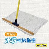 【VICTORY】業務用水洗棉紗拖把(特大60cm)