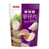 華元華元野菜園芋仔片230g