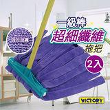 【VICTORY】一級棒超細纖維特大拖把(2入組)
