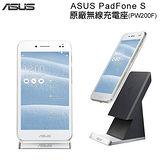 華碩ASUS PadFone S (PF500KL) 原廠無線充電座(PW200F) (NEW NEXUS 7/LG G3 D855亦適用)