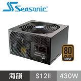 Seasonic 海韻 S12II 430W電源供應器-銅牌