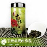【台灣茶人】杉林溪頂級新栽四季春-山茶豐華系列(150g/罐)