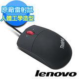 【Lenovo】原廠現貨 USB雷射滾輪滑鼠 人體工學舒適握感設計(57Y4635)