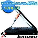 【Lenovo】SL / L / T430u系列筆電 二年升三年保固包(台灣地區到府收送)(60Y2572)