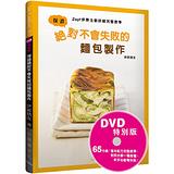 保證絕對不會失敗的麵包製作:Zopf伊原主廚詳細完整教學(DVD特別版)