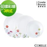 【美國康寧 CORELLE】花漾彩繪餐盤3件組 (301)