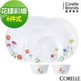 【美國康寧 CORELLE】花漾彩繪餐盤6件組 (601)