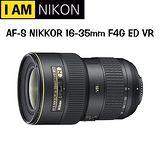 NIKON AF-S 16-35mm F4G ED VR (平輸) -送MARUMI 77mm UV DHG 保護鏡