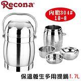 Recona 保溫保冰多功能提鍋 1.7L